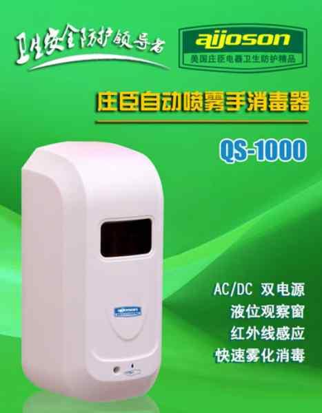 自动喷雾式酒精消毒机