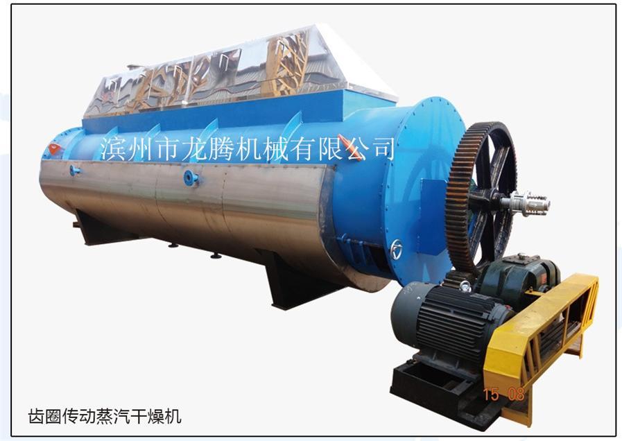 蒸汽干燥机
