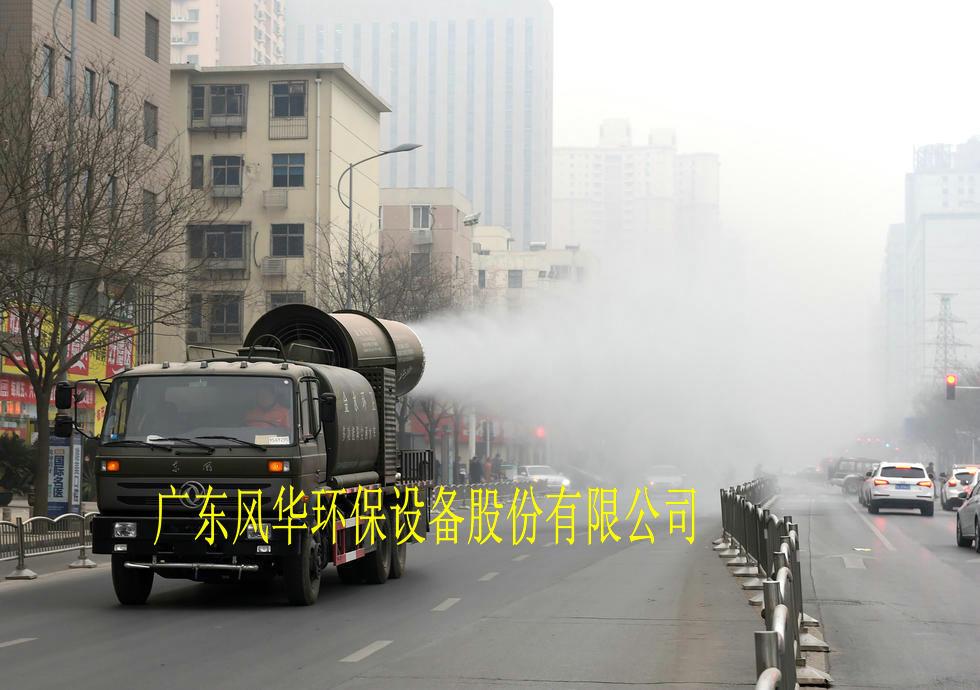 治理雾霾除尘降雾抑尘车