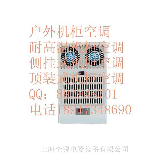 电气柜空调电柜空调EA-800 EA-1000