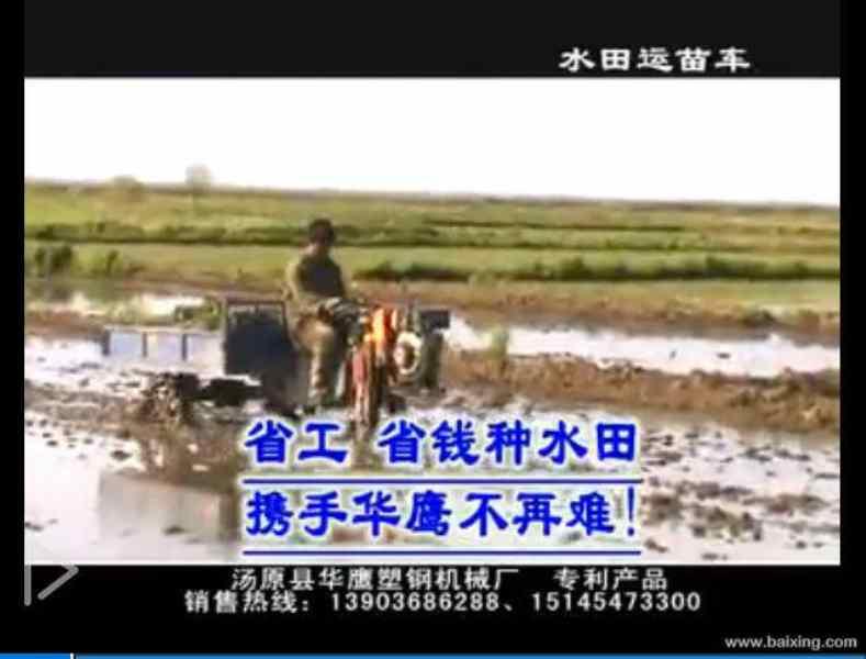 农用机械插秧水田运苗车