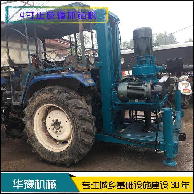 华豫拖拉机带5寸正反循环钻机降水井设备