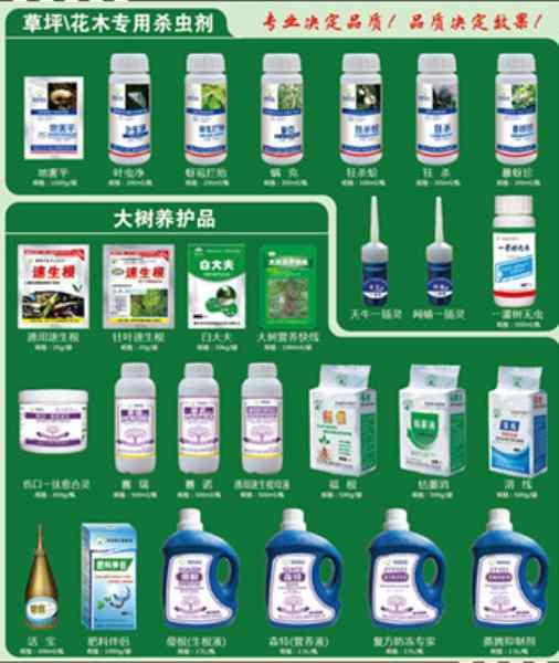 草坪/花木专用杀虫剂、大树养护品