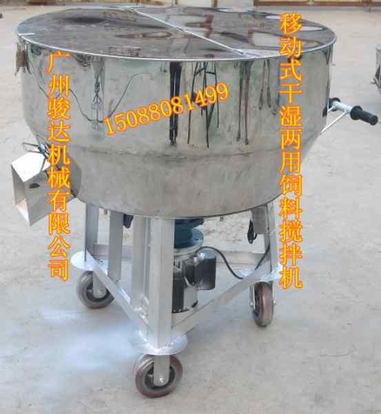 猪用发酵饲料搅拌机