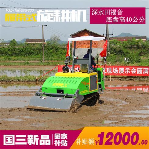 1GZ-180履带自走式旋耕机