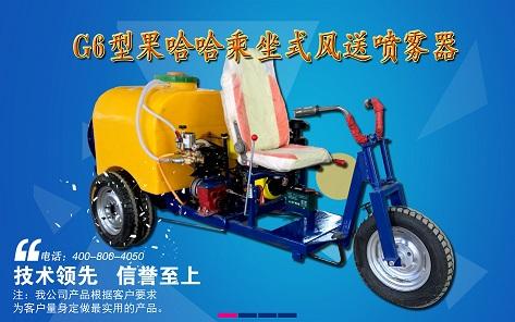 果哈哈G6三轮乘坐式果园喷雾机
