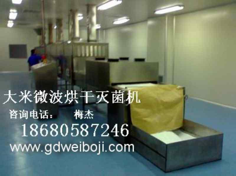 连续式大米面粉微波烘干设备