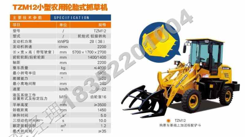 厂家供应TZM12抓草机 厂价直