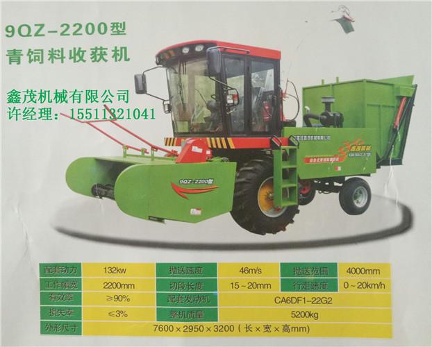 枣庄9QZ-2200青储机生产厂家