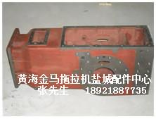 供应黄海金马拖拉机554传动箱壳