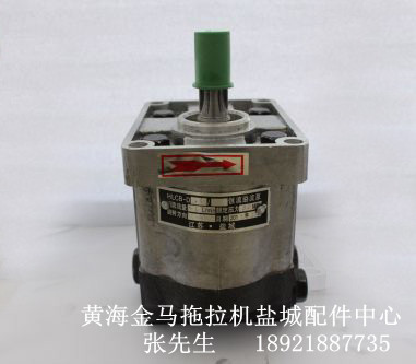 黄海金马原厂306左旋花键恒流泵