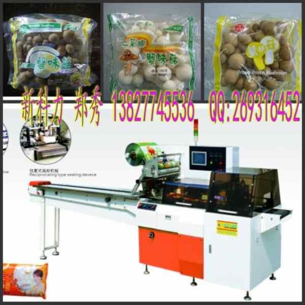 食用菌包装机械