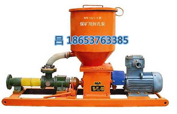 KFB1.0/1.2封孔泵 封孔泵