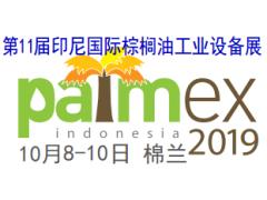 2019印尼棕榈油工业展 PALM INDONESIA