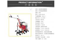 台湾日农牌650N微型松土机