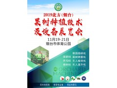 2019' 北方(烟台)果树种植技术及设备展览会