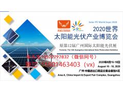 2020世界光伏展广州太阳能光伏展会