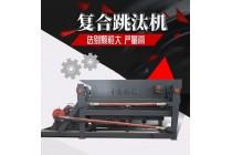 萤石选矿设备 重选设备 水力跳汰机 萤石提纯技术 复合跳汰机