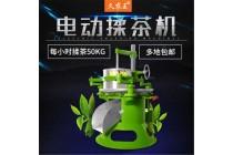 久农王35型电动揉茶机