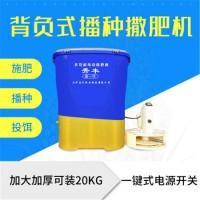 背负式电动施肥器