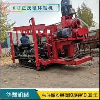 履带6寸反循环钻井机 6寸反循环打桩机 打井机设备