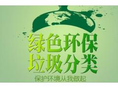 2021上海国际城市环卫及垃圾分类处理展览会