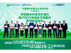 2021第二届中国雄安国际智慧环卫及垃圾分类展