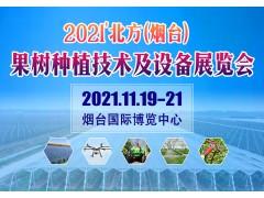 2021'北方(烟台) 果树种植技术及设备展览会