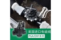 美国雨鸟100DVF电磁阀 别墅花园草坪自动灌溉电磁阀