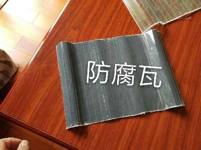 铭达建材防腐瓦11